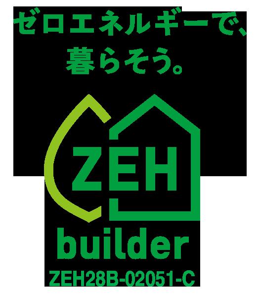 山下ホーム,ZEH