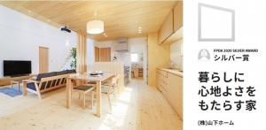 FPの家デザインアワードで受賞した山下ホームの家